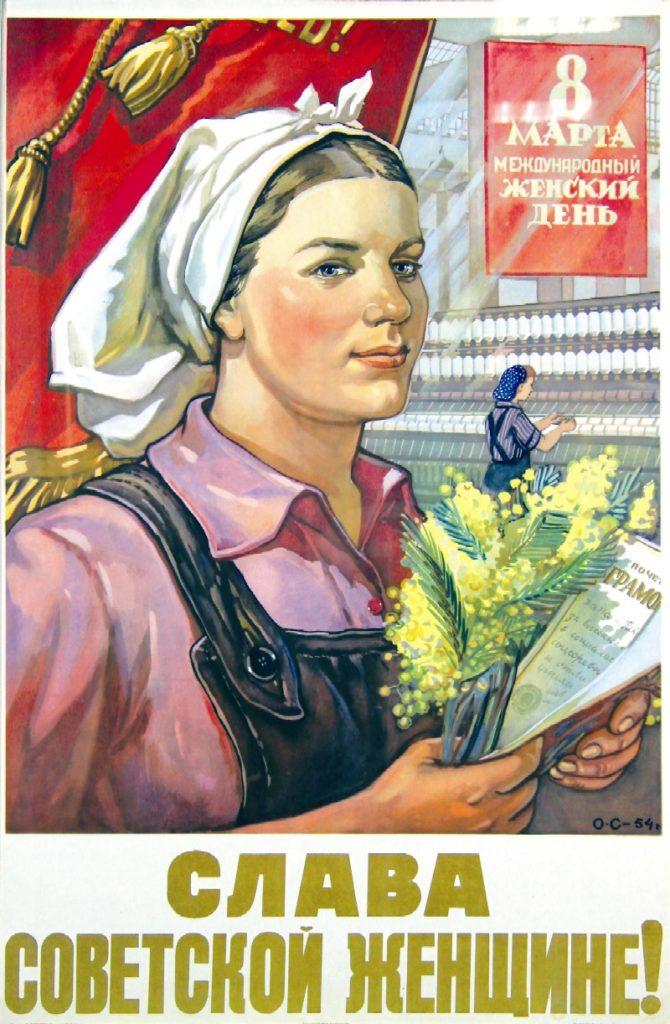 Плакат Слава советской женщине на 8 мрата