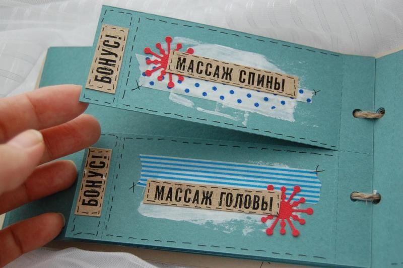 Подарочные купоны своими руками маме на 8 марта