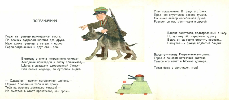 Советские стихи на 23 февраля для детей про пограничника С. Я. Маршака