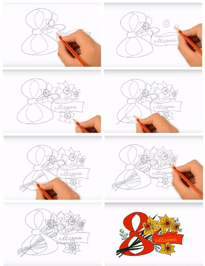 Нарисовать открытку на 8 марта с цветами поэтапно