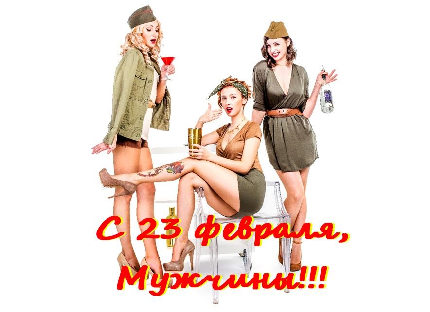 Женщины поздравляют мужчин с 23 февраля