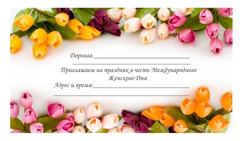Скачать шаблон открытки приглашения на 8 марта