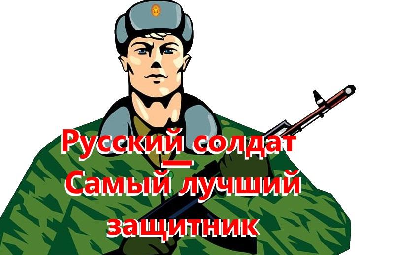 Русский солдат — лучший защитник