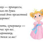 Фото 46: Стихи для девочек на 8 марта от мальчиков