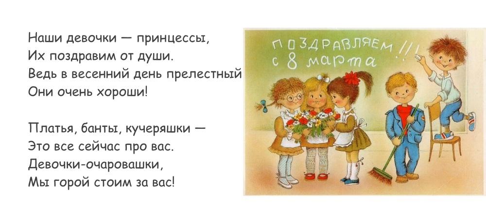 Стихи одноклассницам на 8 марта от мальчиков