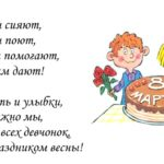 Фото 48: Стихи Наши Девочки на 8 марта
