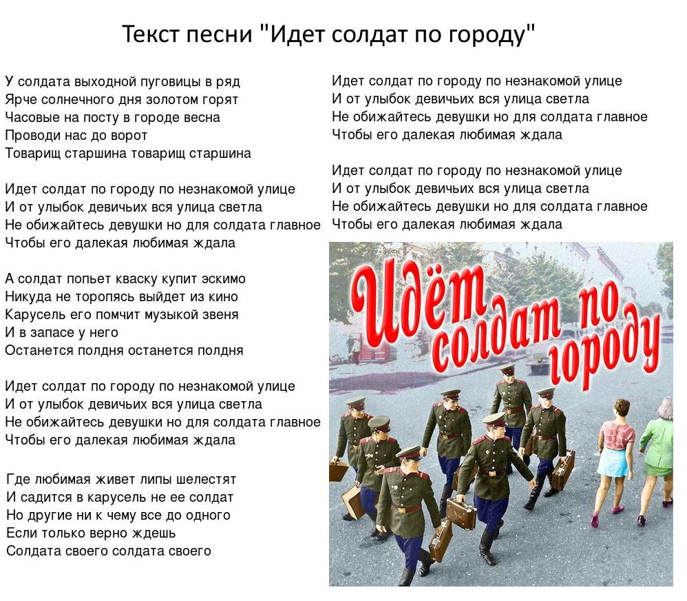 Текст песни У солдата выходной