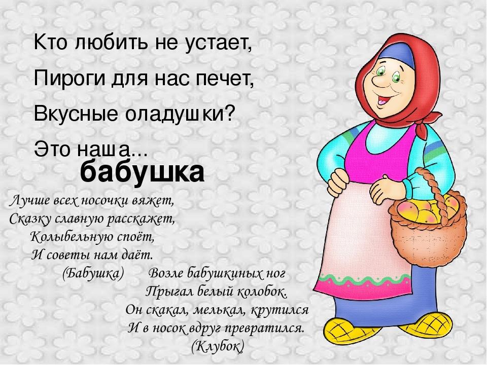 Загадки о бабушке для детей