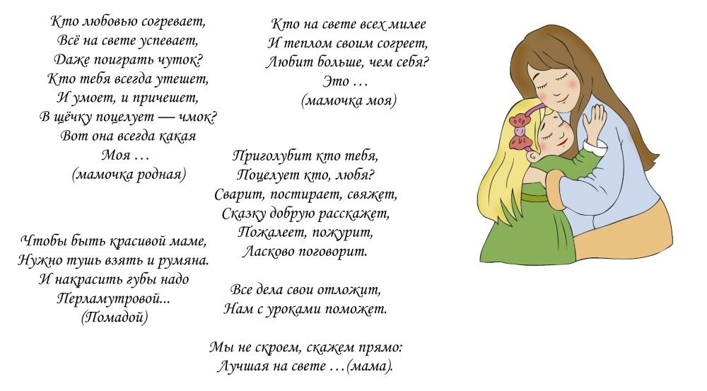 Загадки о маме для детей