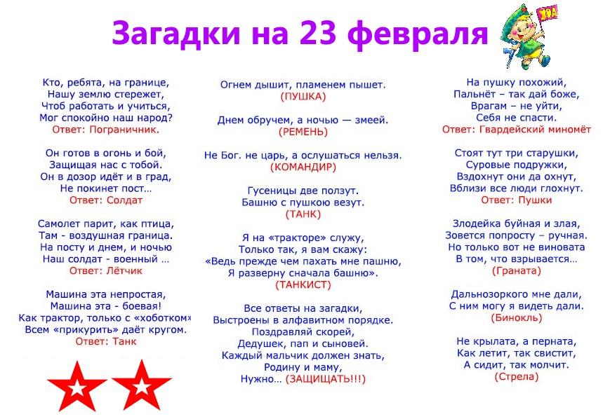 Загадки на 23 февраля для детей