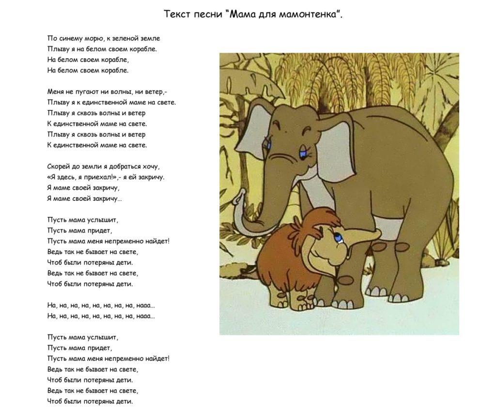 Текст песни из мультика про мамонтенка и маму