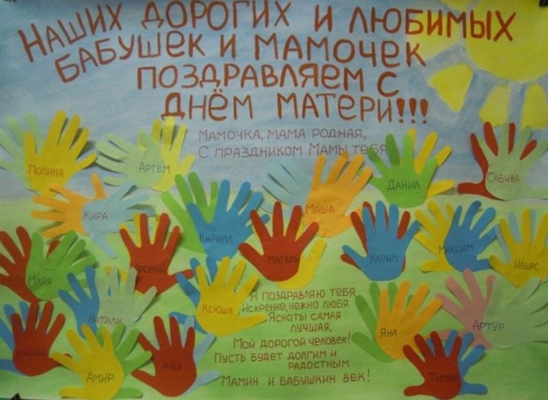 Плакат с аппликацией из ладошек на 8 марта