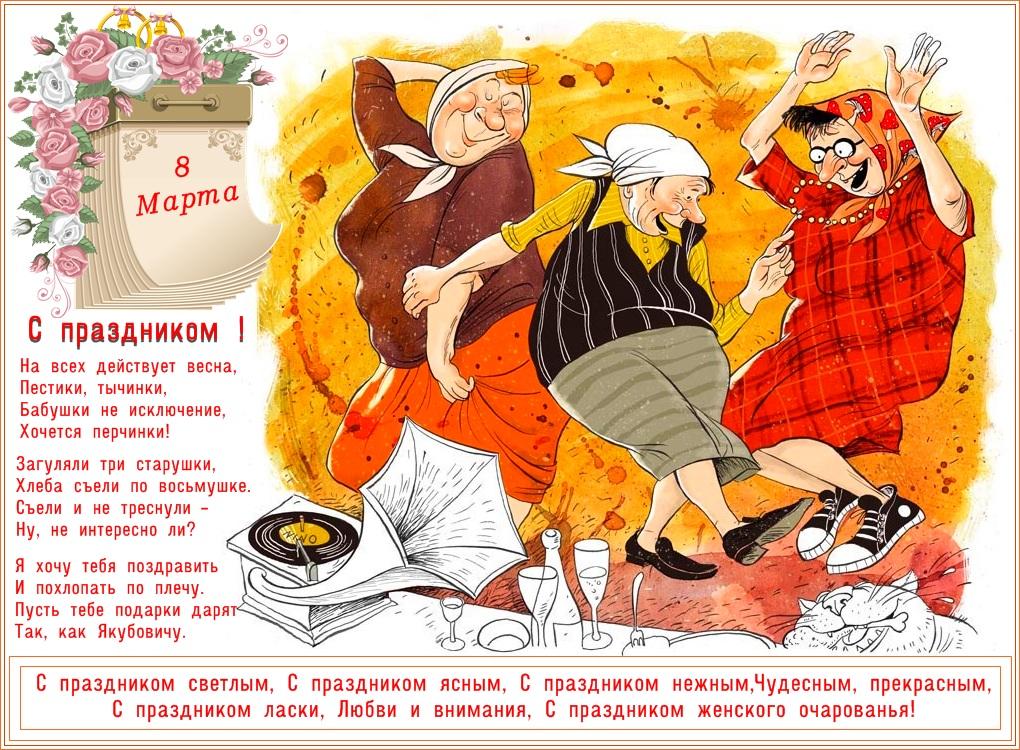 Поздравление в стихах для бабушек на 8 марта