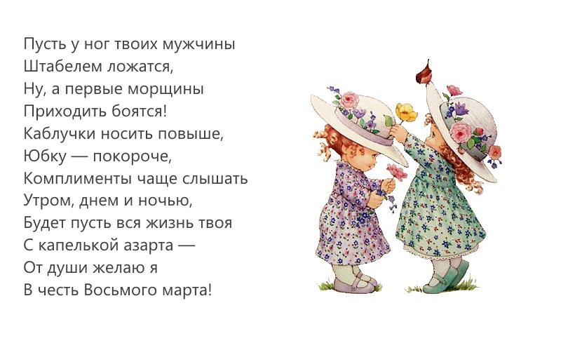 Веселое поздравление подруги в стихах на 8 марта