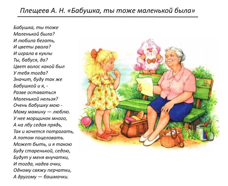 Детские стихи Алексей Плещеев  Бабушка, ты тоже маленькой была
