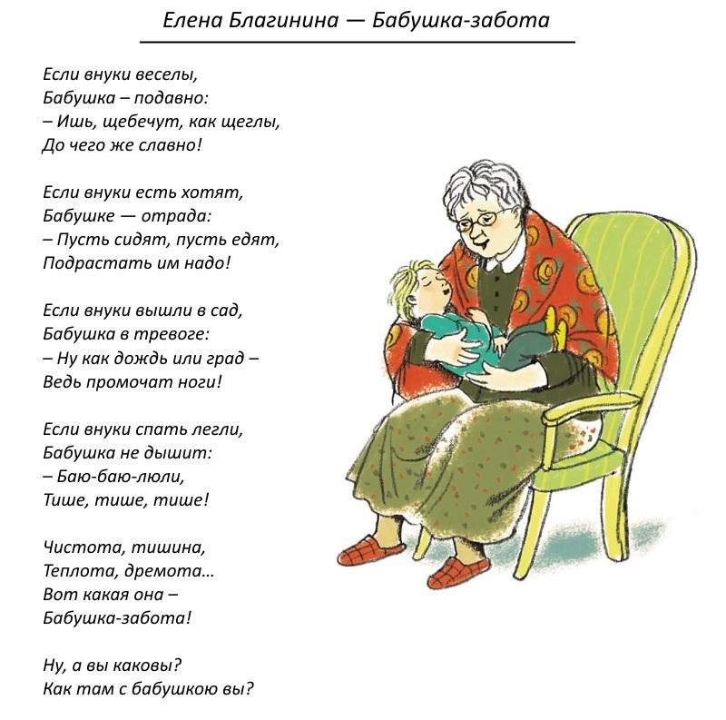 Детские стихи Елена Благинина Бабушка-забота для бабушки