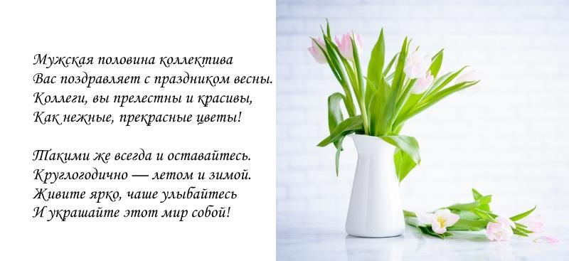 Стихи коллегам женщинам на 8 марта