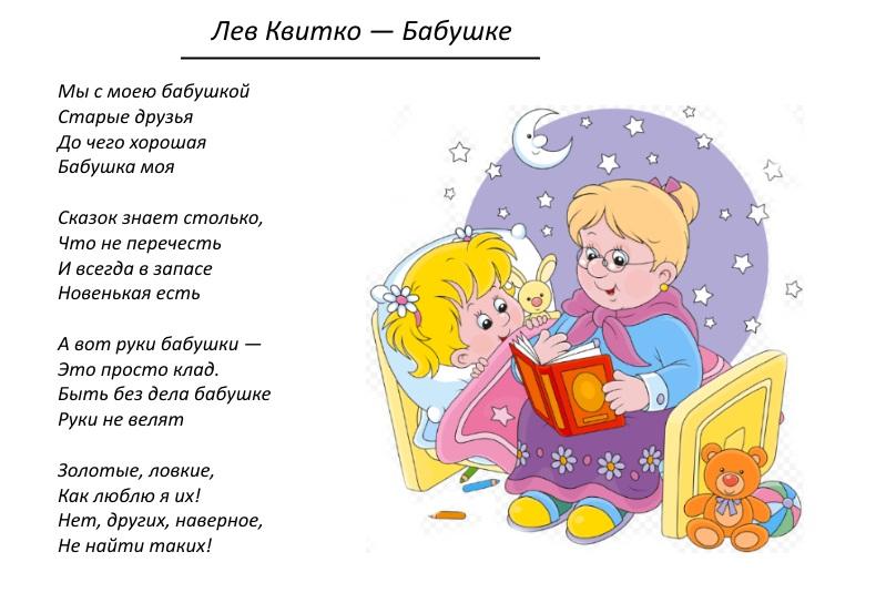 Детские стихи Лев Квитко Бабушке