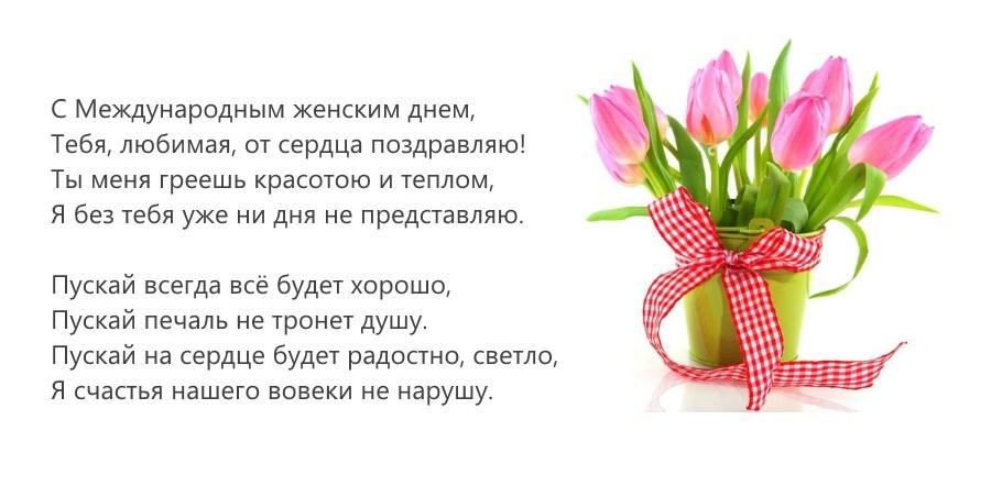 поздравление в стихах любимой на 8 марта