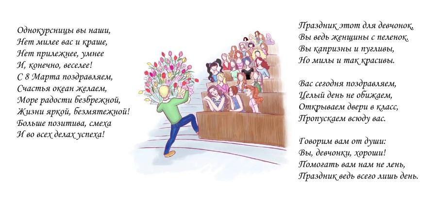Поздравления в стихах однокрусницам на 8 марта