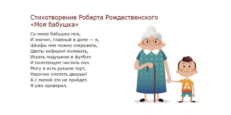 Детские стихи Роберта Рождественского Моя бабушка