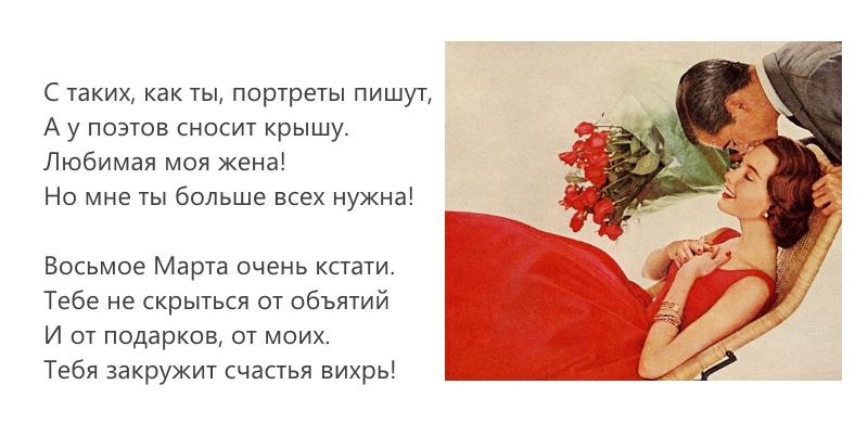 Поздравить стихами жену на 8 марта