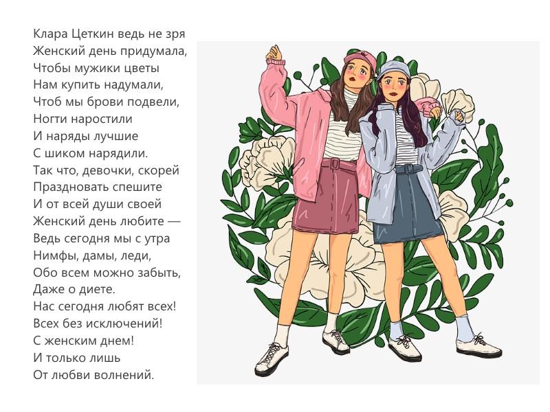 Стихи от женщины женщине на 8 марта