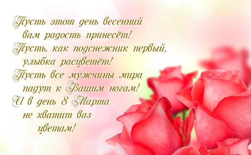 Поздравление в стихах на 8 марта
