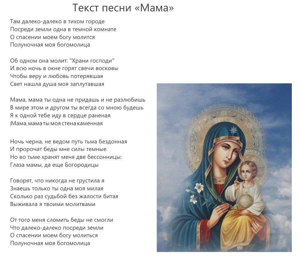 Скачать текст песни о маме Светланы Лазаревой
