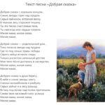 Фото 31: Скачать Текст песни Добрая сказка про маму