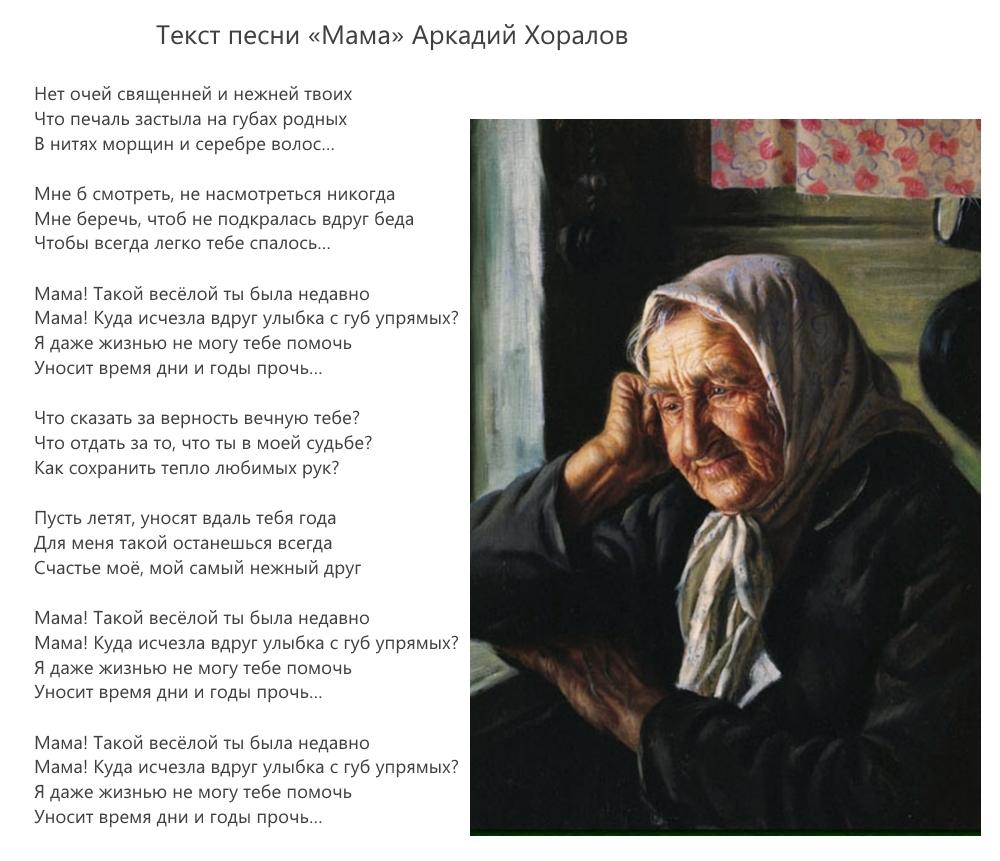 Скачать текст песни Мама Хоралов