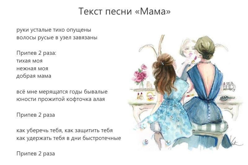 Скачать текст песни Мама