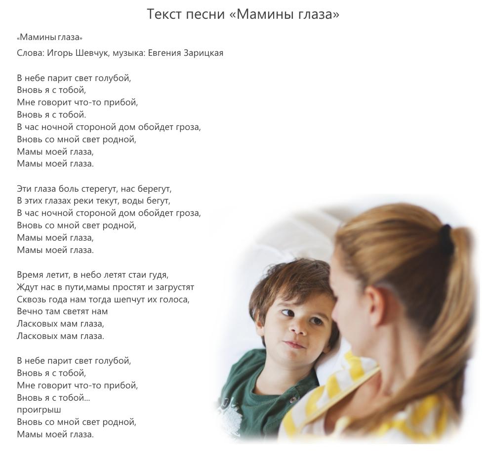 Скачать текст песни Мамины глаза