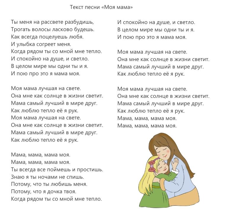 Текст песни Моя Мама Ассоль