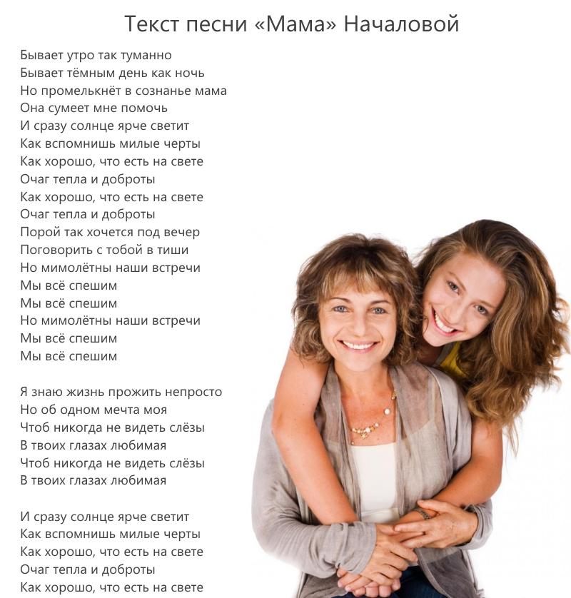 Скачать текст песни Началовой Мама