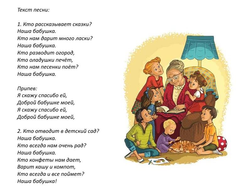 Текст песни Кто рассказывает сказки Наша бабушка