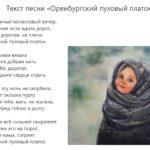 Фото 32: Скачать текст песни Оренбургский пуховый платок