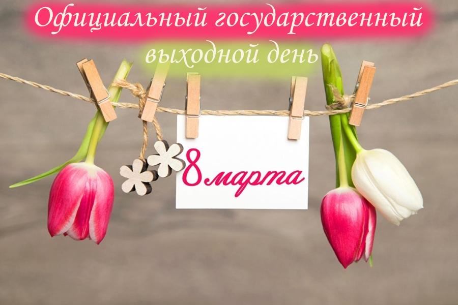 8 марта официальный государственный выходной день