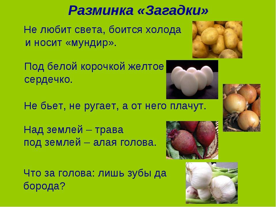 Загадки о корнеплодах на 8 марта