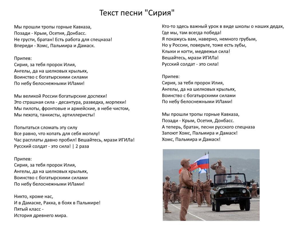 Текст военной песни про Сирию на 23 февраля