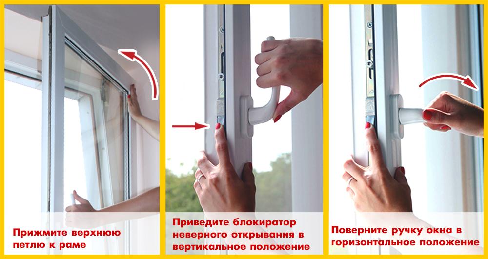 Устранение провисания створок пластикового окна