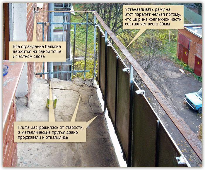 Застекление балкона своими руками схема