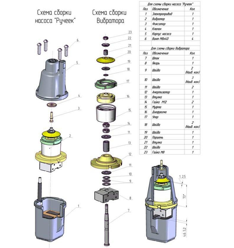 Устройство вибрационного насоса для скважины