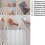 Фото 36: Этапы укладки мозаики на стену