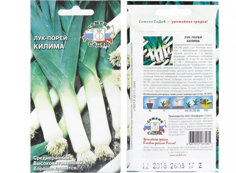 Особенности выращивания лука – порея Килима