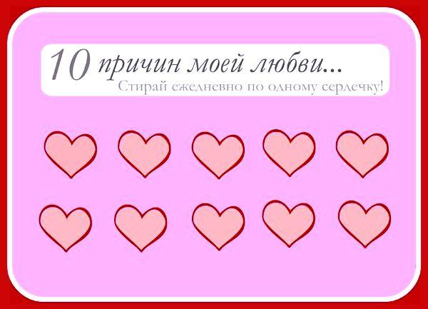Шаблон валентинки-лотереи