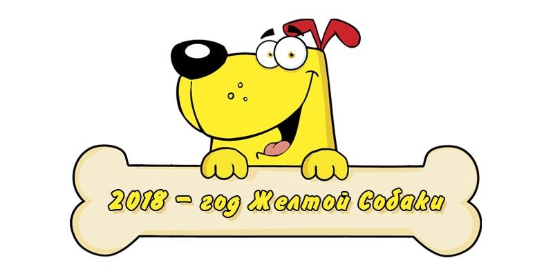 Новый Год 2018 — Год Желтой Земляной Собаки
