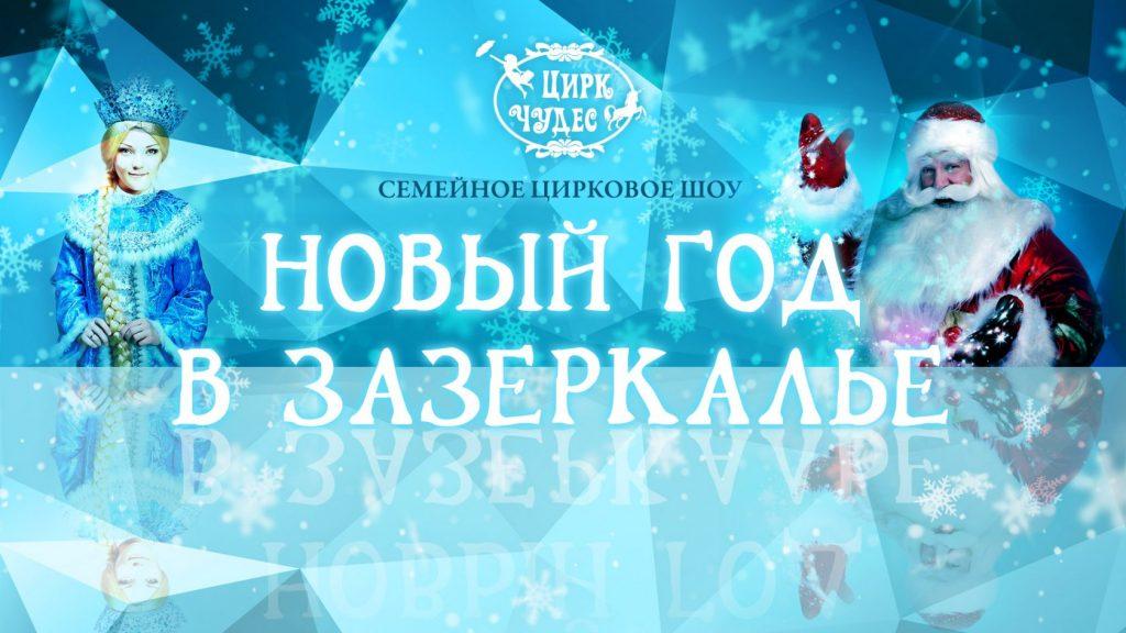 Новогоднее приключение в Зазеркалье