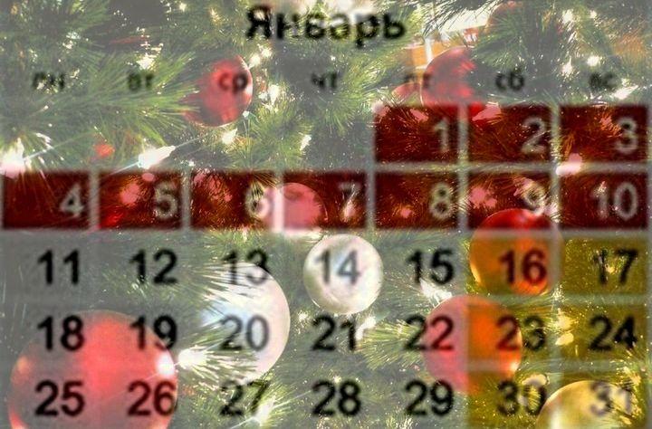 Календарь празничных дней на Новый год