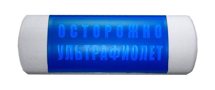 Противопоказания применения ультрафиолетовой лампы
